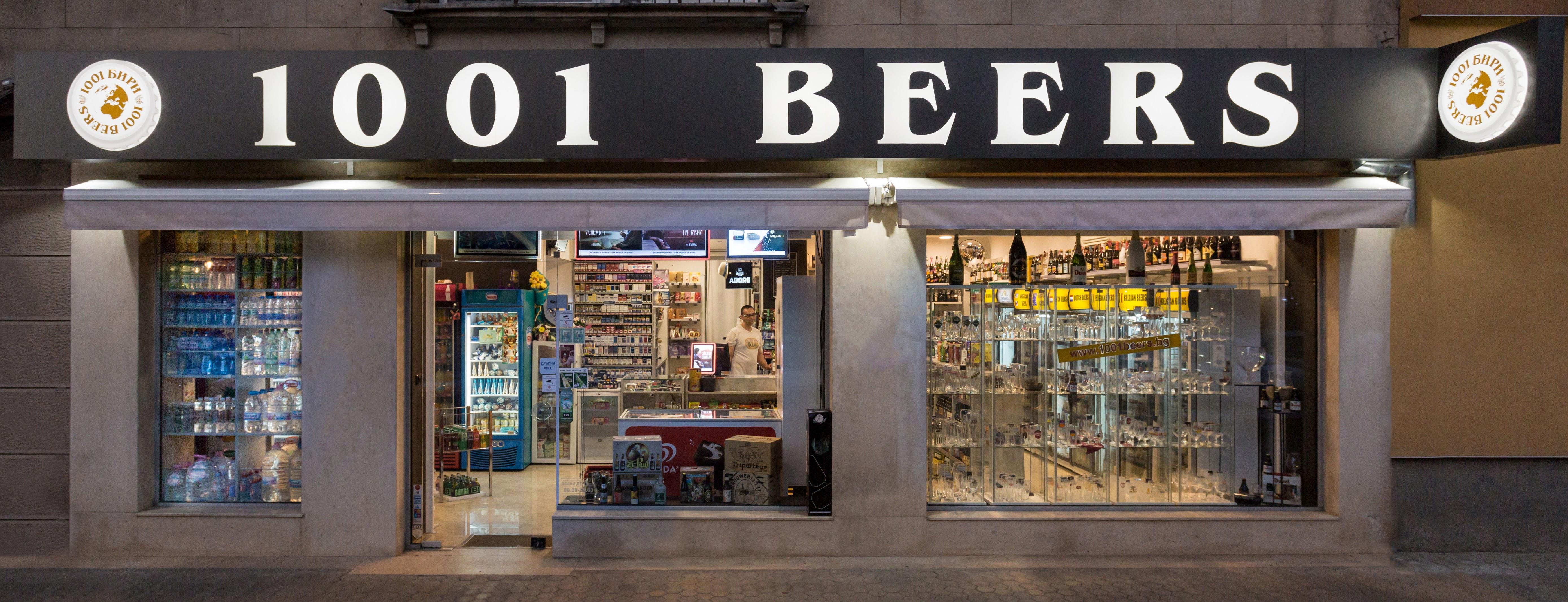 "Магазин ""1001 Бири"""